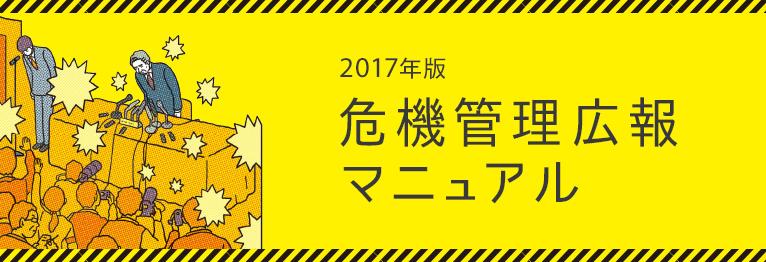 2017年版危機管理広報マニュアル