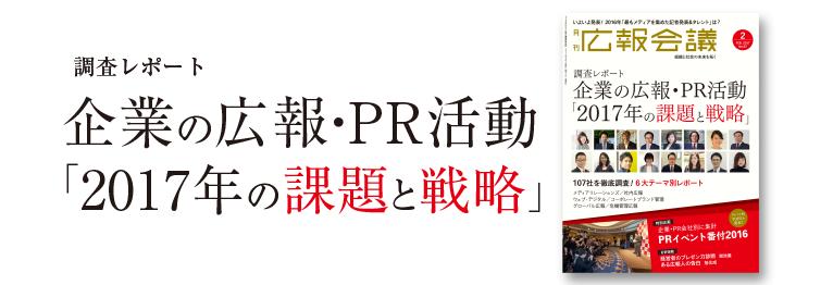 企業の広報・PR活動 2017年の課題と戦略