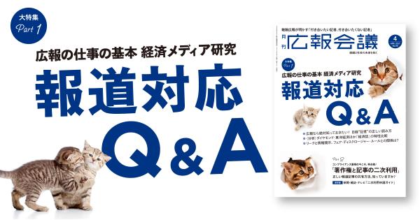 報道対応Q&A