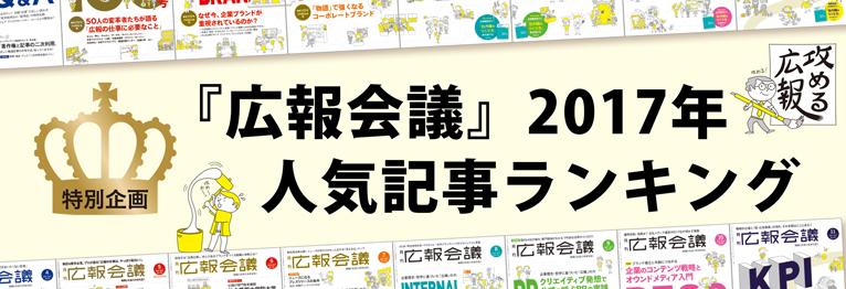 『広報会議』2017年人気記事ランキング