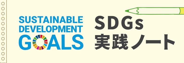 SDGs実践ノート