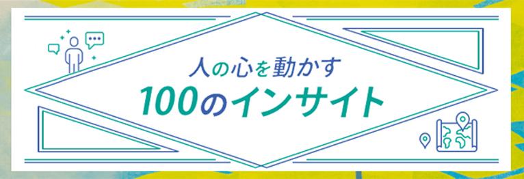 世界の秀逸プロモーションに見る 人の心を動かす「100のインサイト」