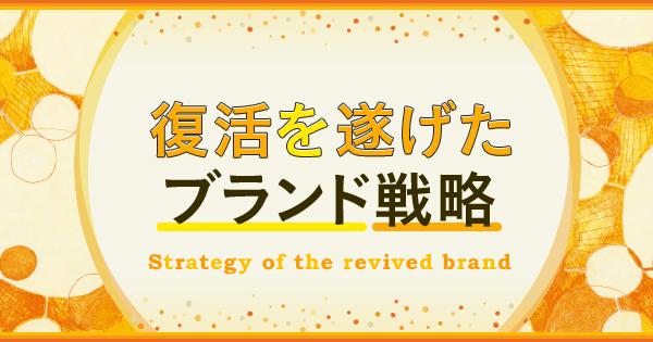 復活を遂げたブランド戦略