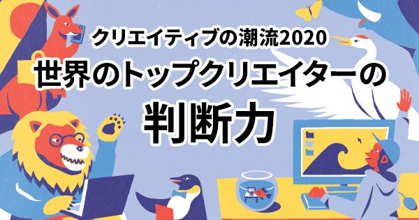 世界のトップクリエイターの判断力──クリエイティブの潮流2020