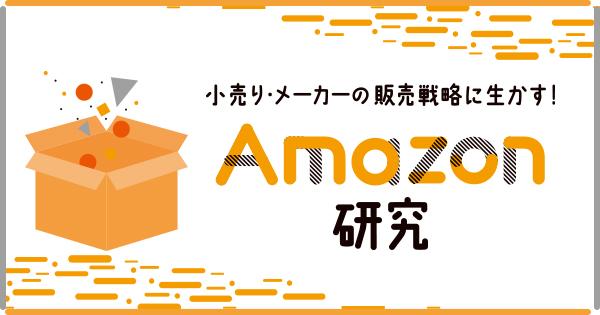 小売り・メーカーの販売戦略に生かす! Amazon研究