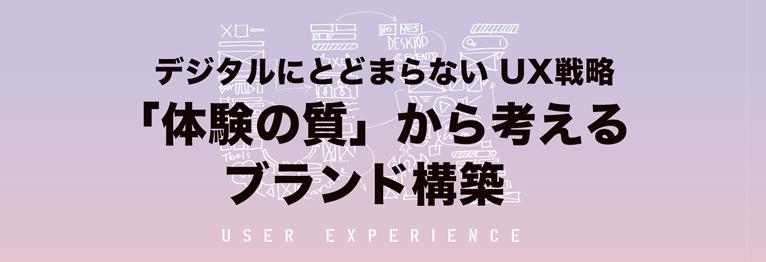 デジタルにとどまらない UX戦略 「体験の質」から考えるブランド構築
