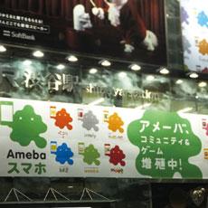 30億の大規模プロモーションから運用型広告まで、「Ameba」流の効果検証