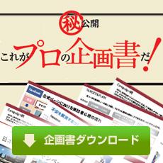 日本コカ・コーラ「ピークシフト自販機」の認知獲得と理解深化に向けた企画書