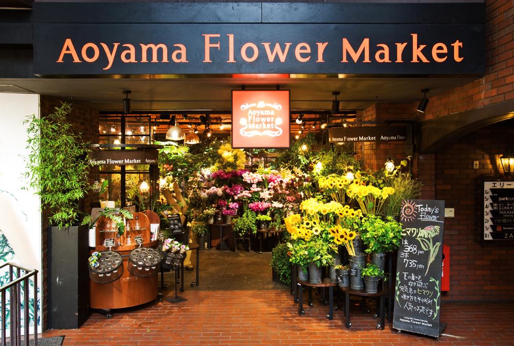 青山フラワーマーケットの画像
