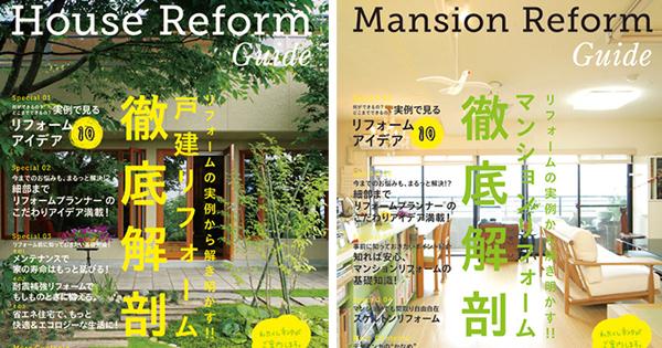 消費増税前の駆け込み需要で拡大!住宅リフォーム市場のプロモーション(後編)