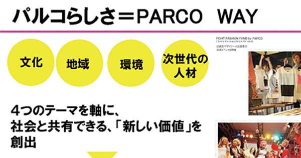 消費税増税にも負けない!PARCOの8っちゃけプロモーション