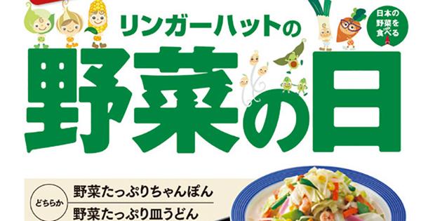 ファミリーレストラン業界のプロモーション(後編)