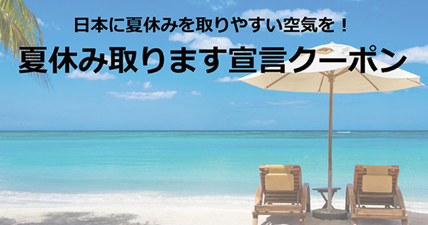Hotels.com夏季プロモーションプランの提案
