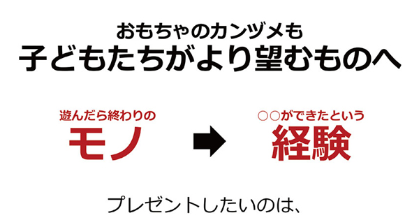 森永製菓「チョコボール」 まったく新しいおもちゃのカンヅメへの挑戦