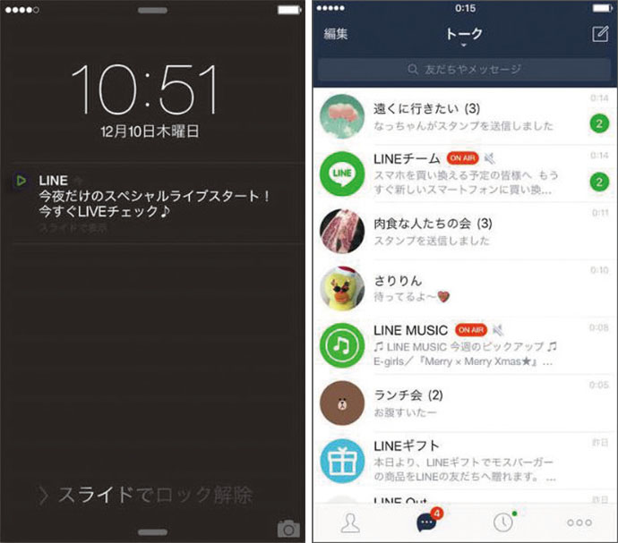 Line ライブ 配信