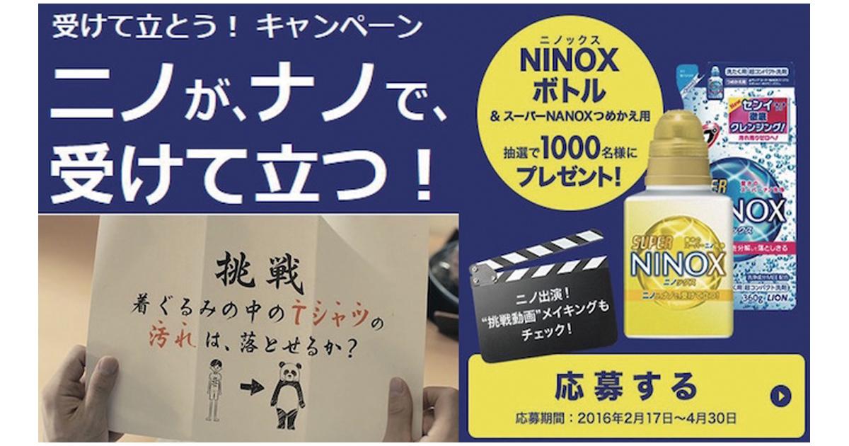 フォロワー6倍に「ニノが、ナノで、受けて立つ」キャンペーンほか、成果をあげた販促事例(6)