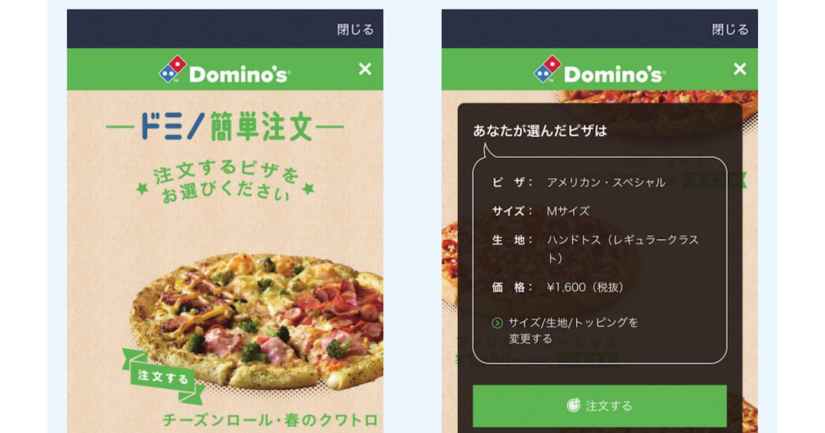 「LINE」経由で売上高2億円 進化続けるドミノ・ピザの顧客接点