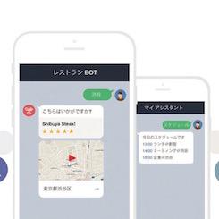 フェイスブック、LINEが相次いで参入 対話アプリ「ボット」で顧客対応