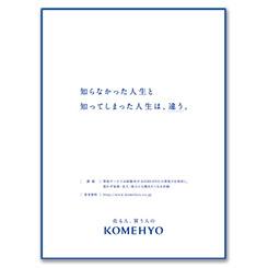 第8回販促コンペ、課題の解説「KOMEHYO」~「庄やグループ」