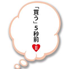 ヒット最大の要因は、キャラ設定 人気アニメ『おそ松さん』から学ぶポジショニング