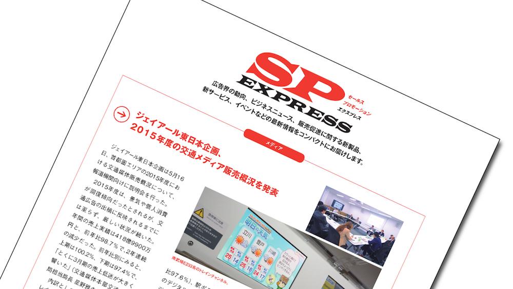 jeki、デジタルと従来メディアに明暗 2015年の交通メディア販売概況