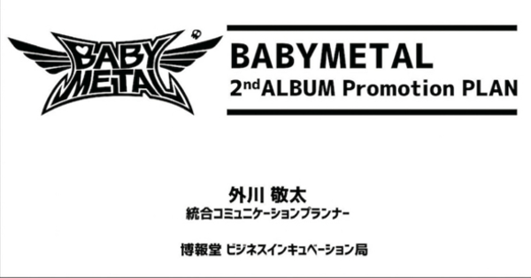 BABY METAL 2nd ALBUM PROMOTION PLAN