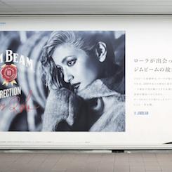 200年以上の伝統と歴史を訴求 ジムビームの巨大広告