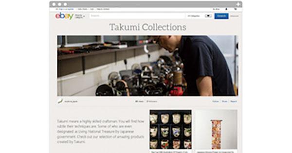 京都市の伝統産業再興へ eBayが販売を支援