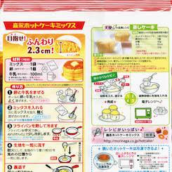 ミックス ケーキ 森永 ホット ふんわりホットケーキの基本の焼き方・表ワザ5カ条