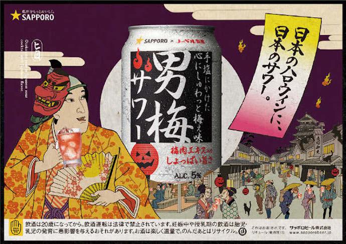 男梅サワーを飲んで妖怪に変身 ハロウィン仮装を楽しむwebサービス
