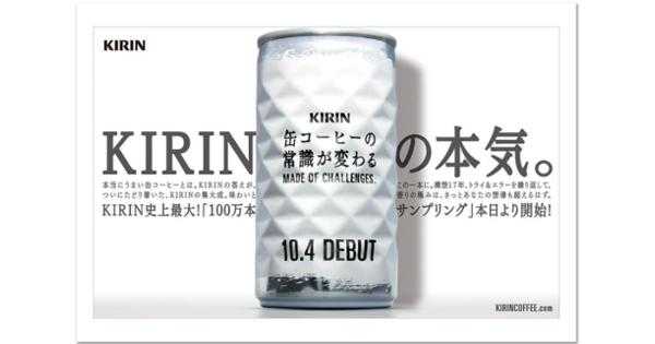 KIRIN FIRE 100万本サンプリング
