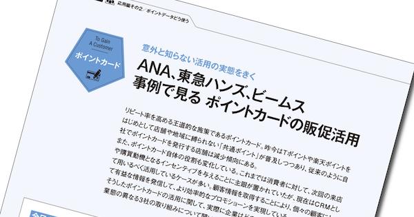 ANA、東急ハンズ、ビームス 事例で見る ポイントカードの販促活用