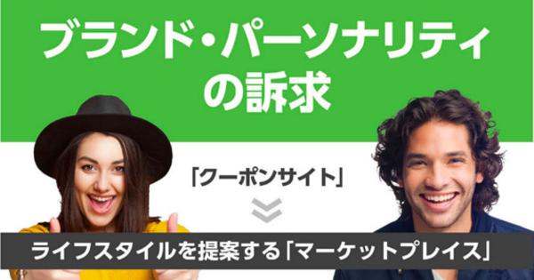 「グルーポン+ドッグヨガ」コミュニケーション戦略
