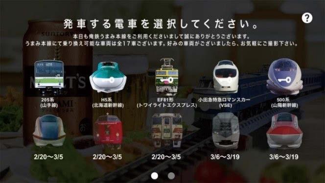 専用アプリ俺鉄 by the MALT'S」に登場する車両は時期によって変わる。