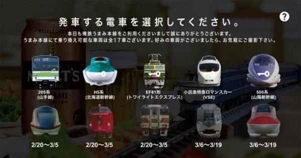 サントリービールがコレクション欲を刺激する鉄道ARアプリで販売促進