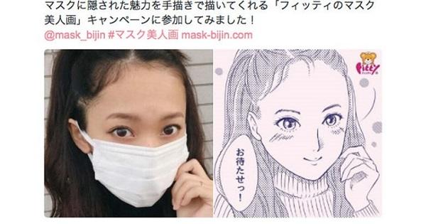 マスク姿を投稿するとオリジナルイラストがもらえる フィッティのマスク美人画キャンペーン