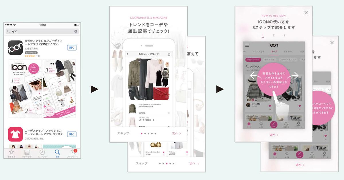 ファッションアプリ「iQON」に見る、アプリ使用を促すユーザー体験のつくり方