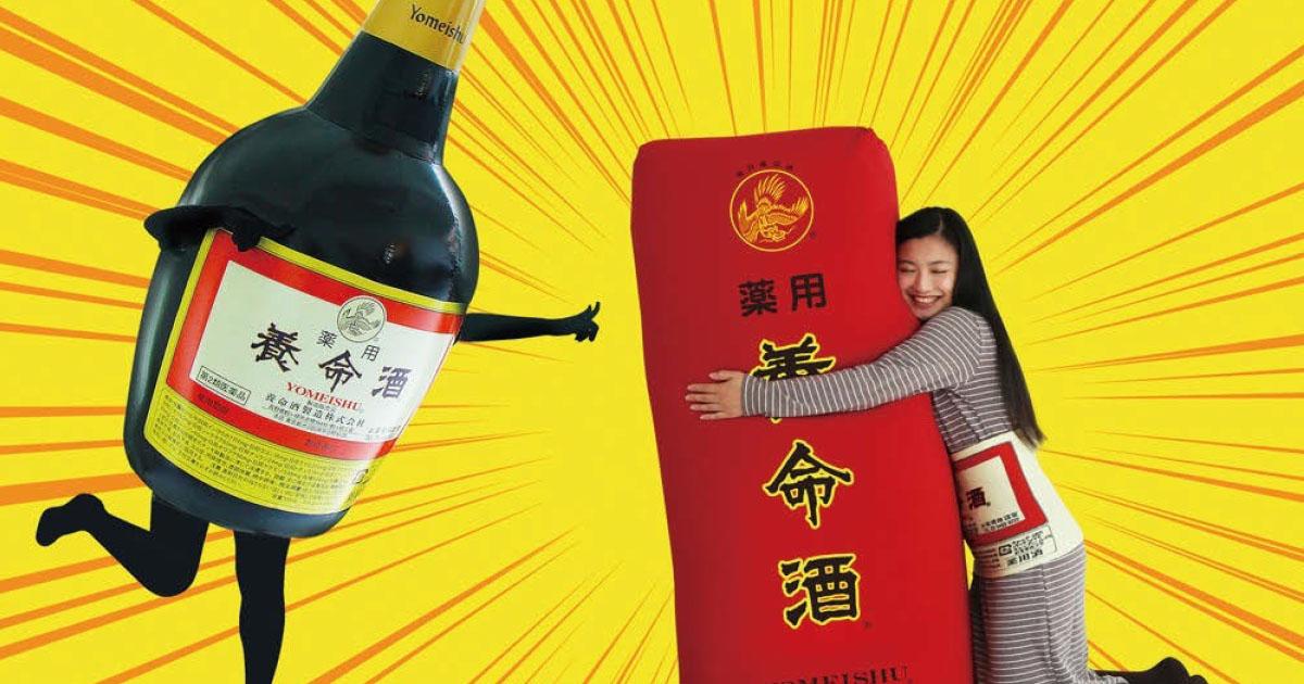 「養命酒」今度は外箱模したジャンボ抱き枕 若者ターゲットに話題性狙うプロモーション