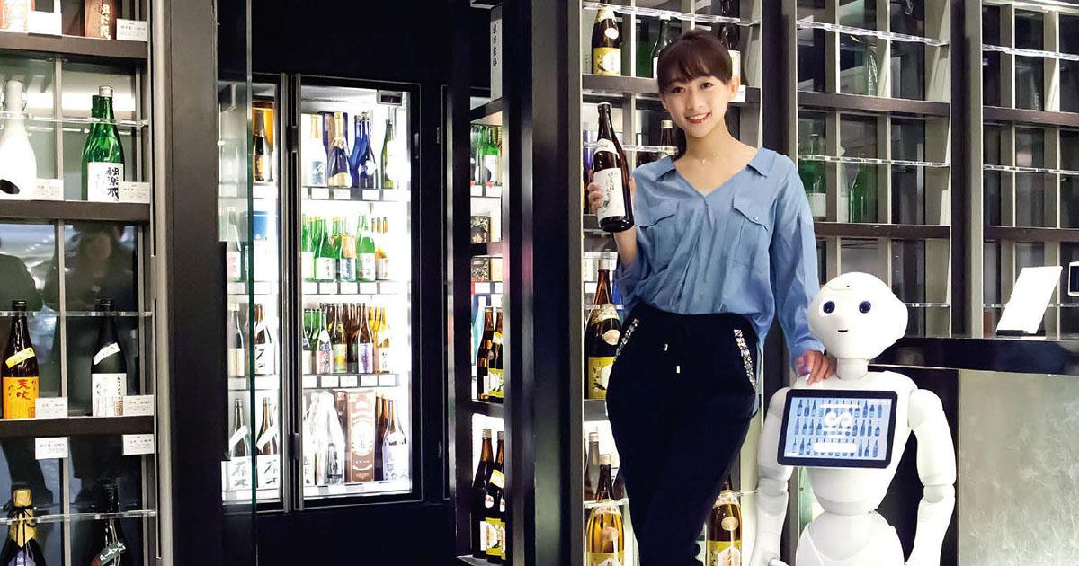 専用AI搭載Pepperが接客 自分にぴったりの日本酒探し