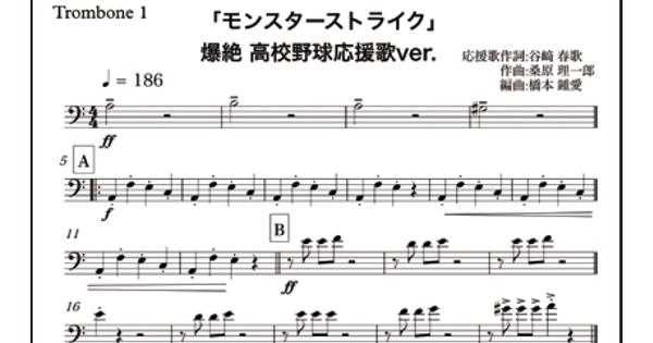 【モンストQ&A】モンスト内の音楽[No ]