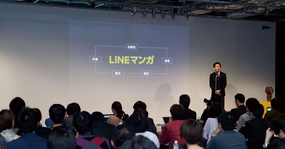 「 LINE マンガ」に見るECサイトのヒント