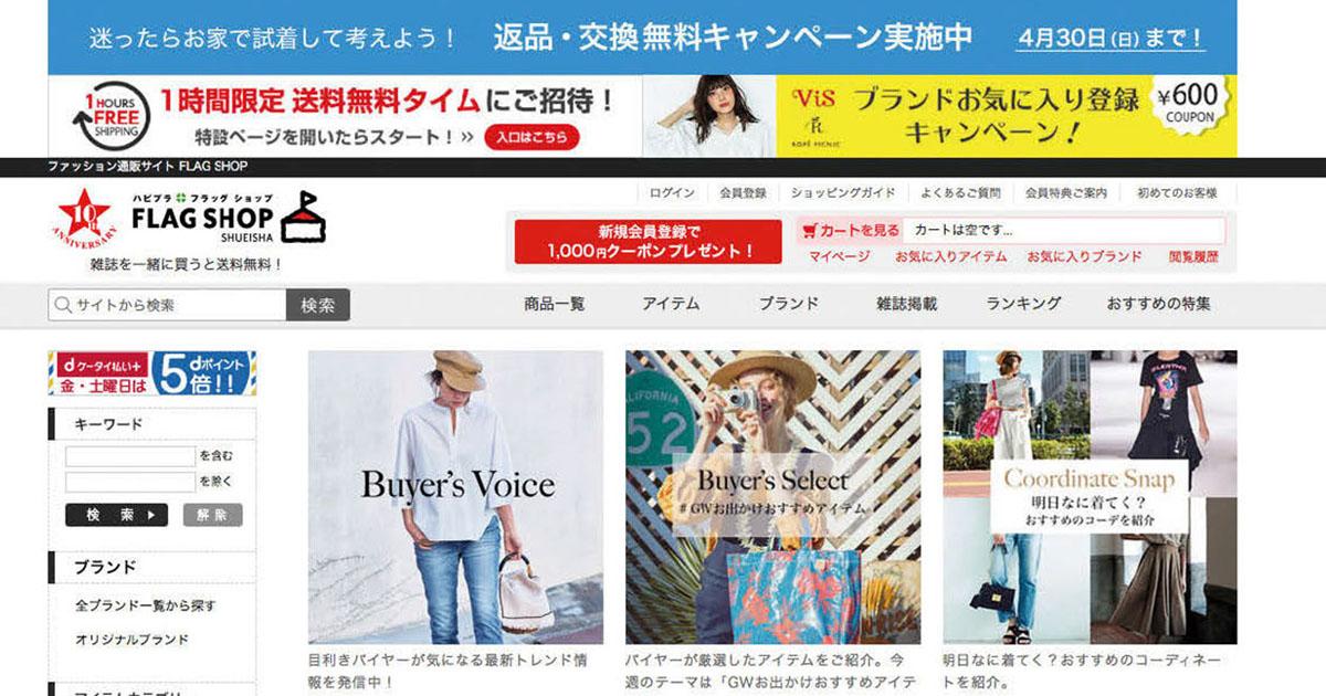 出版社のコンテンツを生かして8万円コートを700枚以上販売