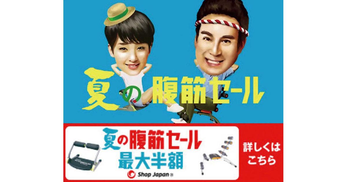 ショップジャパンの「記憶に残す」Web動画広告