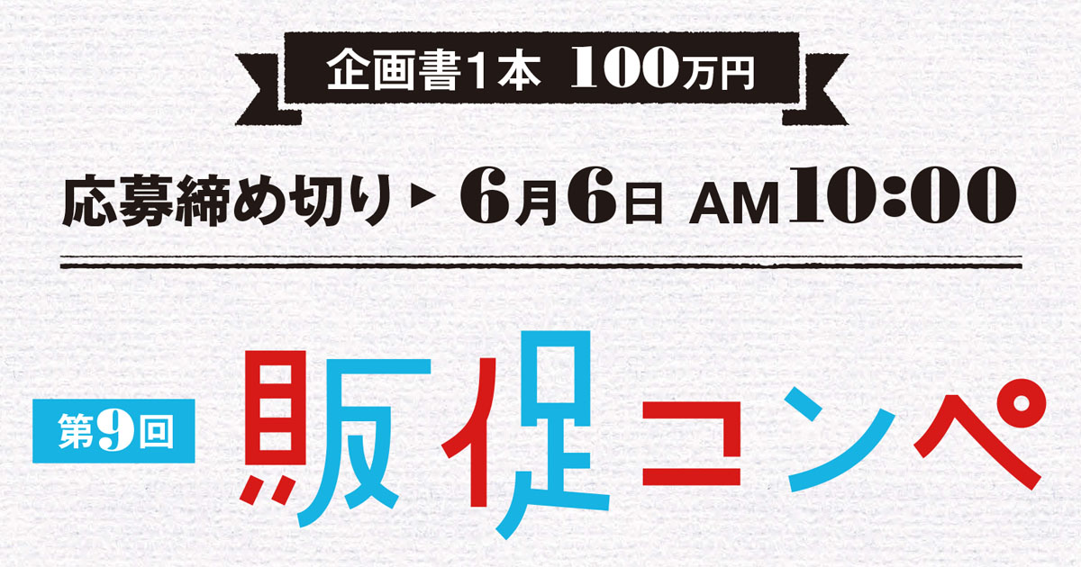 企画書1本100万円 販促コンペ応募締切は6月6日