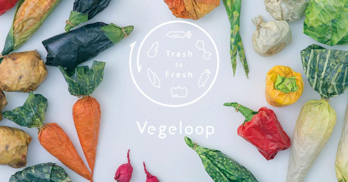 『Vegeloop』 Panasonic 生ごみ処理機