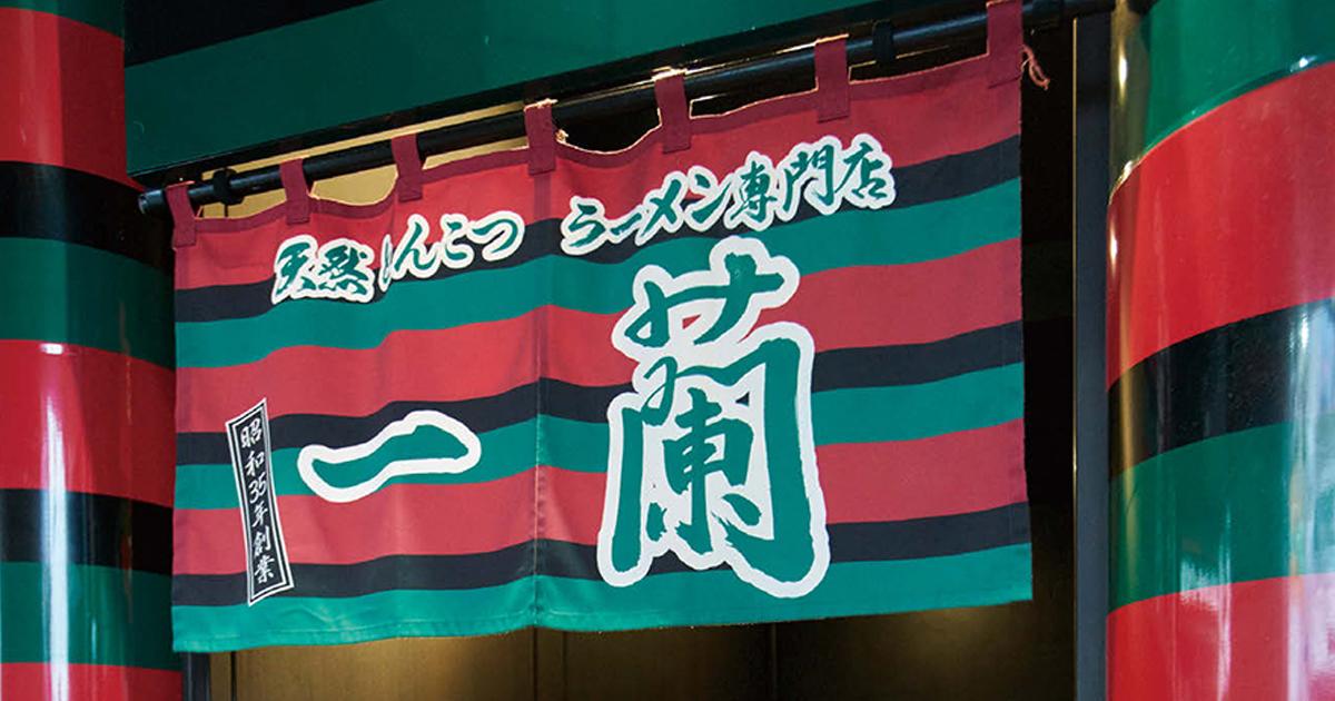 ラーメン店・一蘭、「味集中カウンター」の裏側に迫る