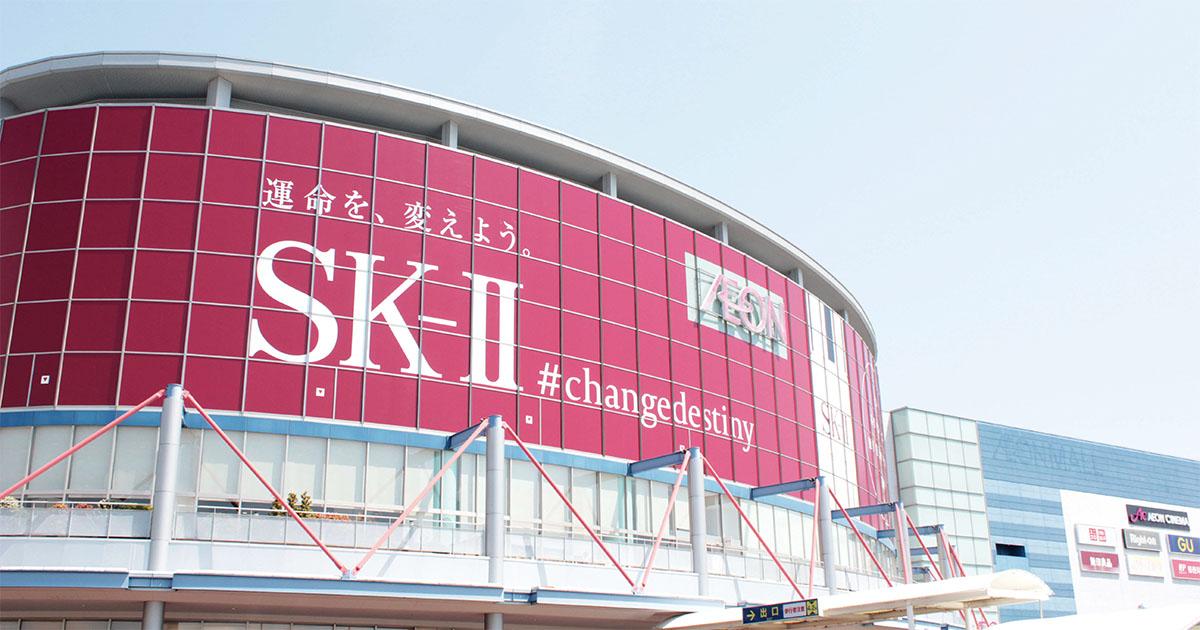 P&G「SK-II」、宮城のイオンモールで前代未聞の商業施設ラッピング広告