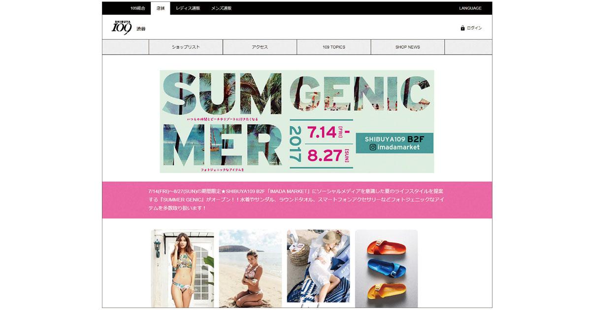「フォトジェニック」な期間限定売り場 SHIBUYA109、20ブランドほかGo ProやThetaも