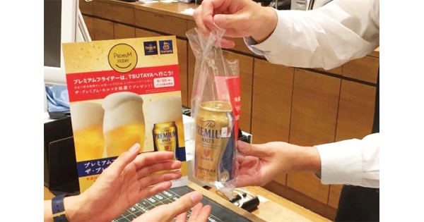 TSUTAYAとプレモルがコラボ プレミアムフライデーの過ごし方を提案するキャンペーン