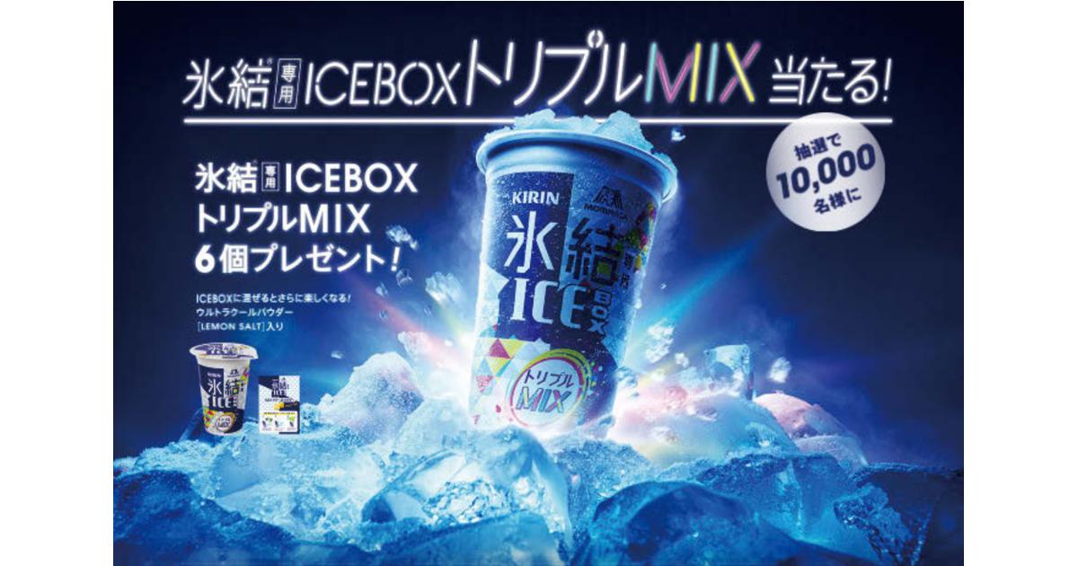若者の酒離れを食い止める 氷結×ICEBOXで若者の本能を刺激